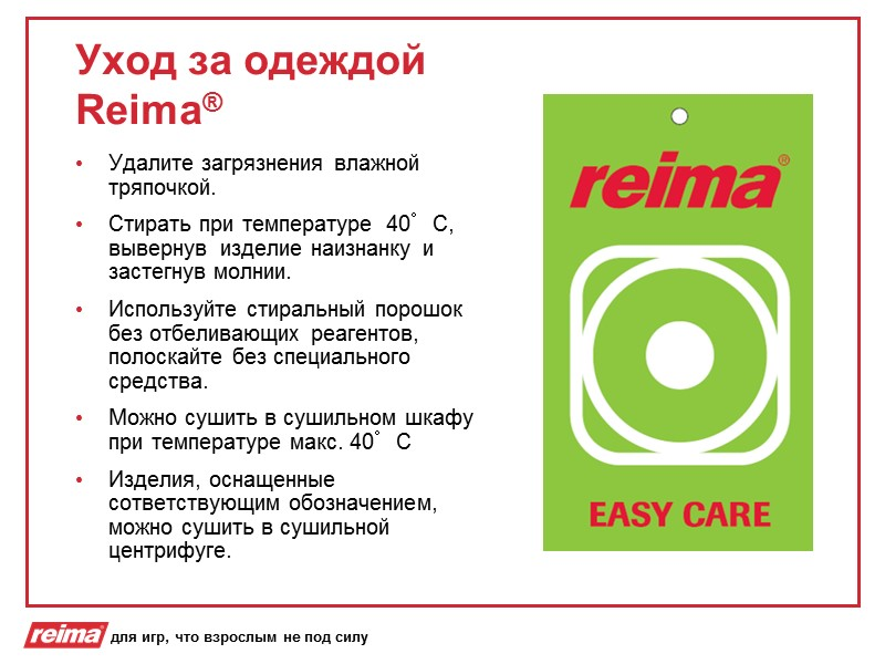 Reimatec® + Костюмы Reimatec®, нижняя часть которых выполнена из особо прочного материала Cordura® Водозащита: