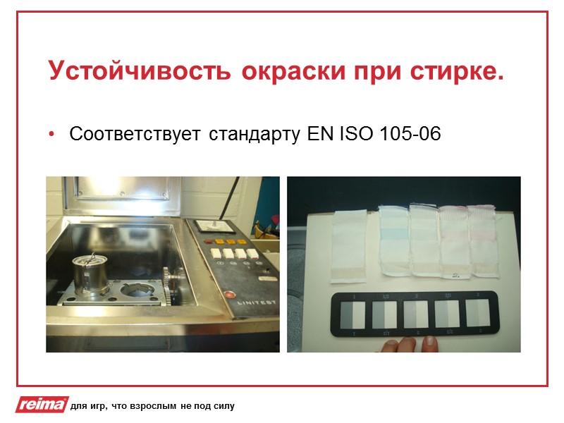 Качество продукции Reima ®  проверено тестами Материал тестируется в стадии разработки изделия, при
