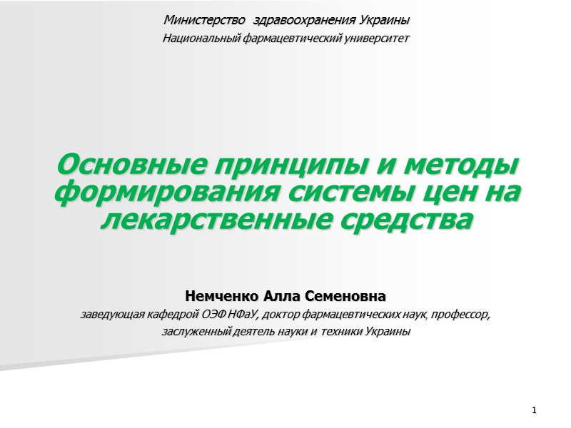 1   Министерство  здравоохранения Украины Национальный фармацевтический университет