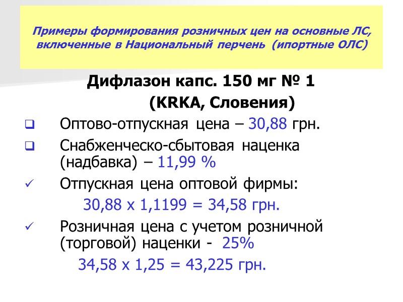 2 Основные тенденции в изменении приоритетов на фармацевтическом рынке * * Краснокутский А., Лагунова