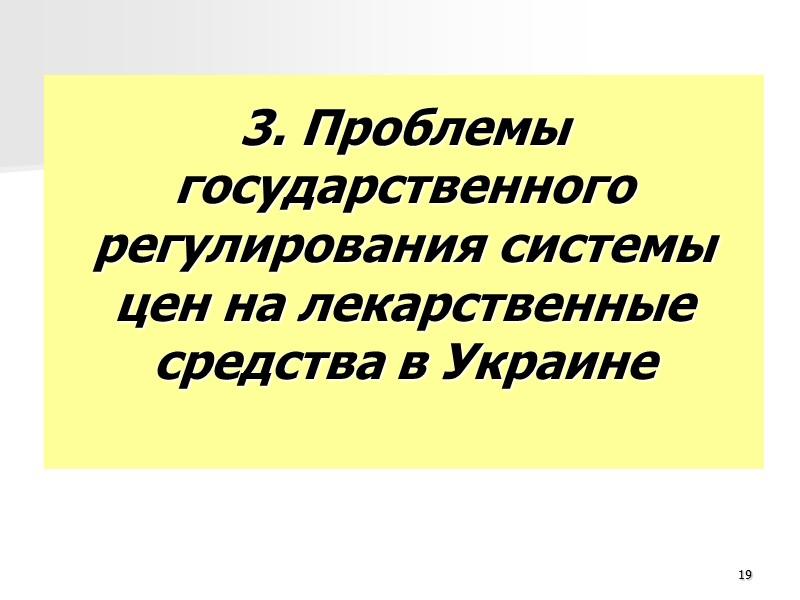 Флуконазол капс. 150 мг № 2 (Здоровье, Украина) Оптово-отпускная цена производителя – 14,33 грн.