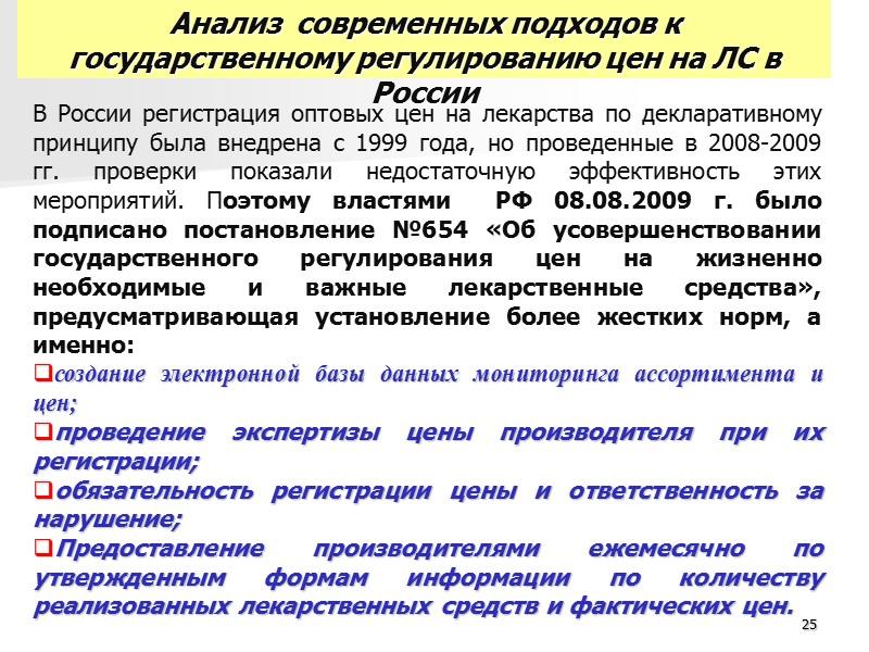 18 Структура розничной цены на ЛС в Украине в сравнении с среднестатистической в странах