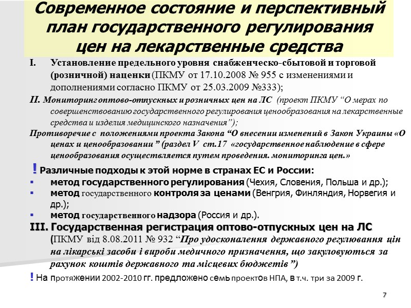 39 Формування СРЦ для РГ «Натрію хлорид» та оцінка її ефективності