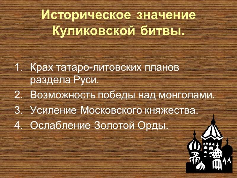 Иван I Данилович Калита  Сын Даниила, внук Александра Невского. Расширил территории и усилил
