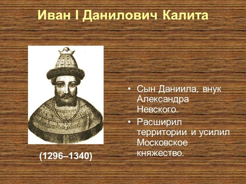 Иван II Иванович Красный  Великий князь Московский и Владимирский в 1353 - 1359