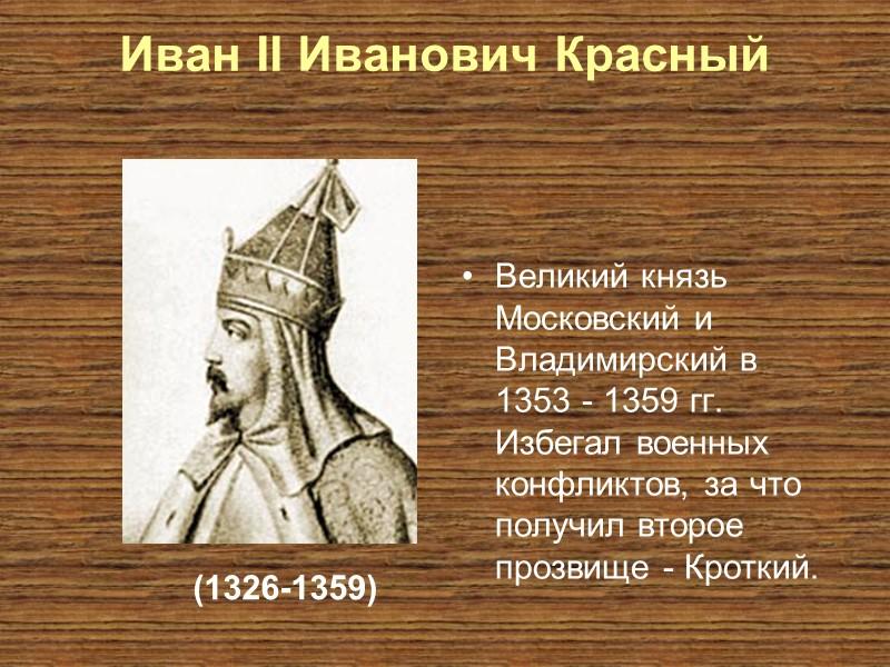 Дмитрий Иванович Донской  Сын Ивана Красного, внук Ивана Калиты.  Великий князь Владимирский