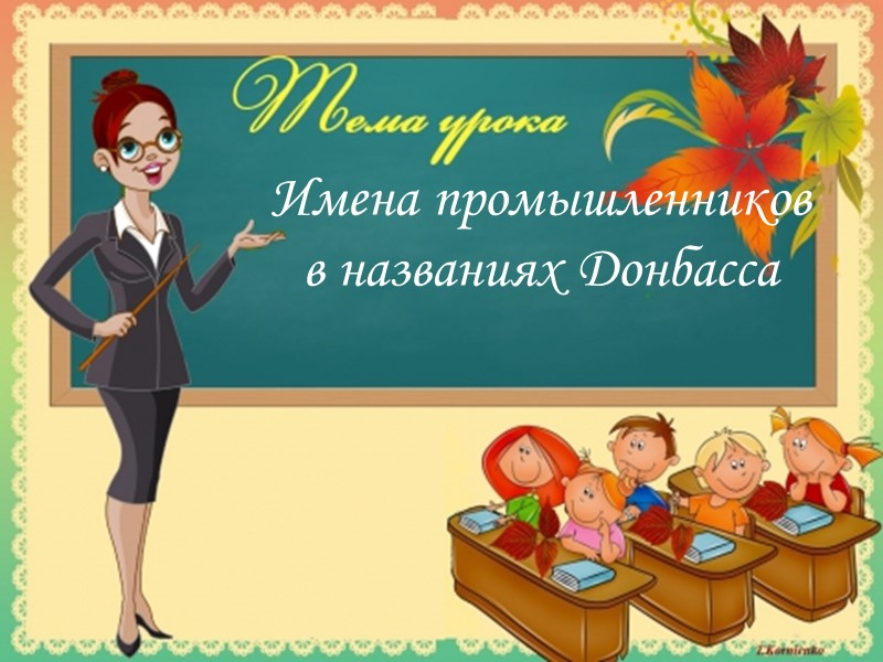 Имена промышленников в названиях Донбасса