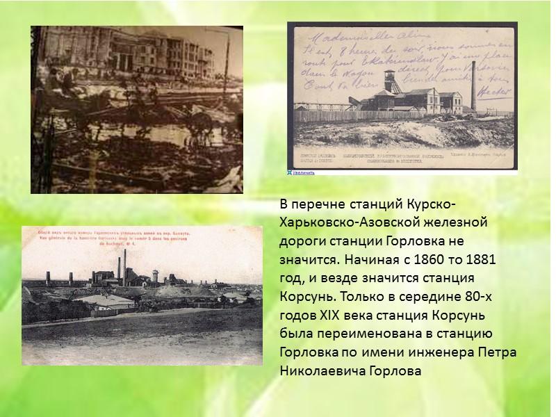 Джон Джеймс Хьюз  (1814, Мертир-Тидвил — 1889, Санкт-Петербург) — промышленник, основатель Донецка В
