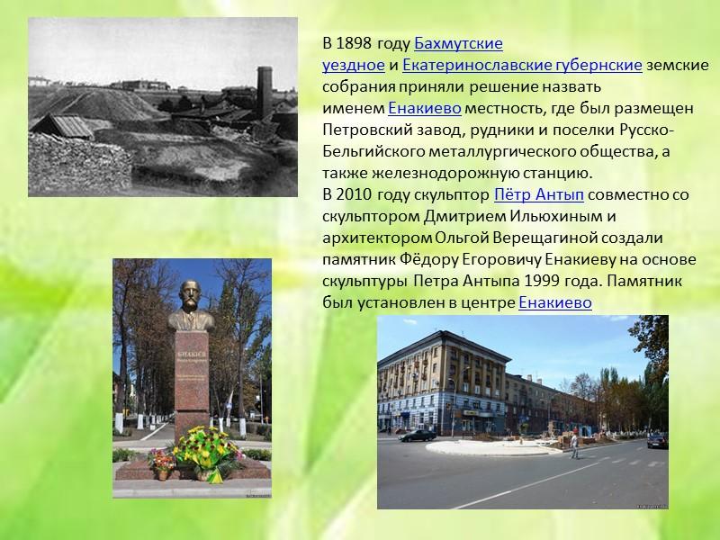 Алексе́й Кири́ллович Алче́вский (1835, Сумы — 7 мая 1901, Петербург) — украинский предприниматель, промышленник,