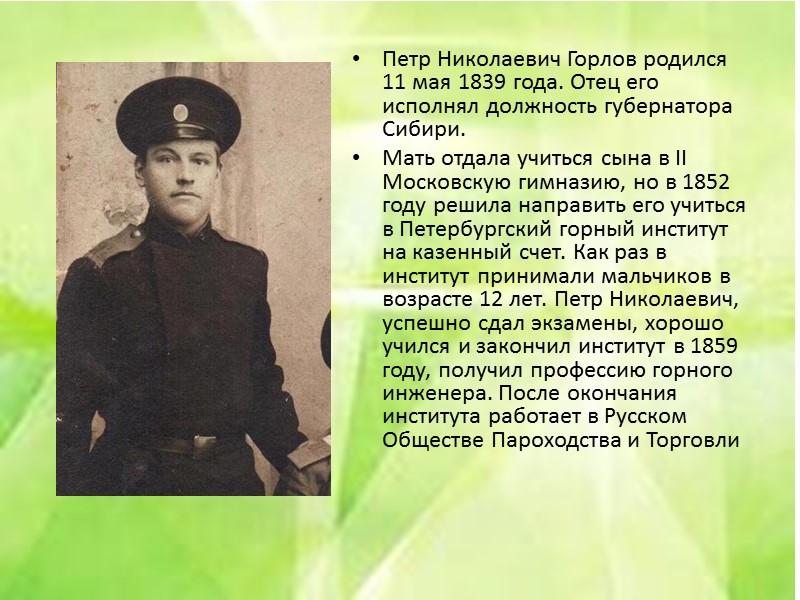 В 1879 году А. К. Алчевский учредил Алексеевское горнопромышленное общество ,владевшее богатейшими залежами антрацита