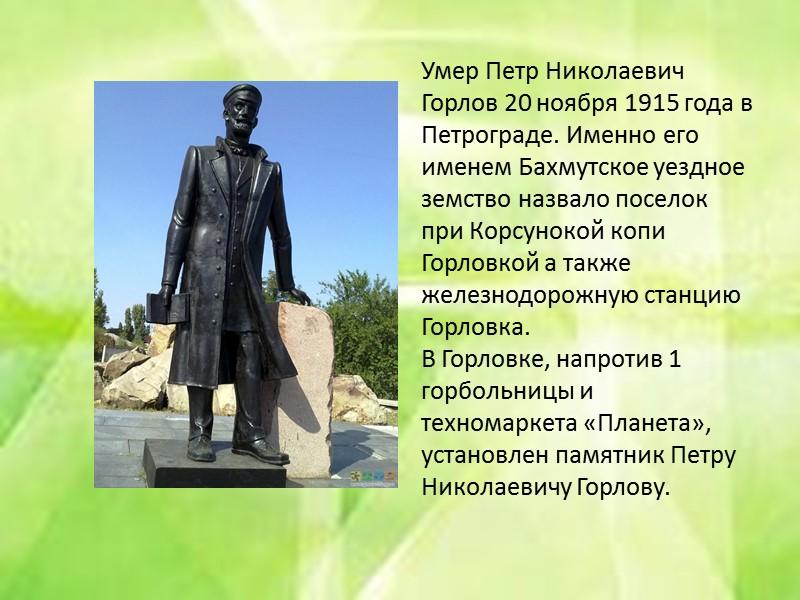 В честь А. К. Алчевского назван город Алчевск — по ходатайству российских промышленников, в