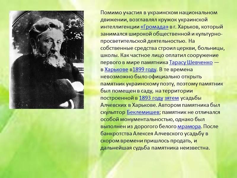Фёдор Егорович Енакиев (11 января 1852 — 29 января 1915) — инженер путей сообщения,