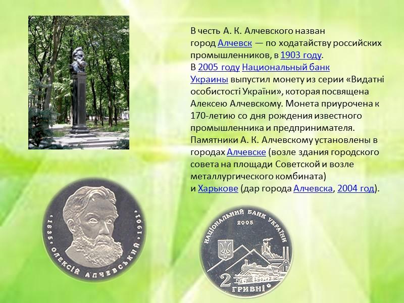 В 1898 году Бахмутские уездное и Екатеринославские губернские земские собрания приняли решение назвать именем