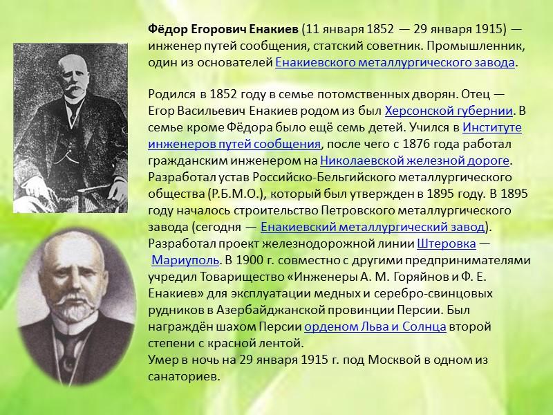 В перечне станций Курско-Харьковско-Азовской железной дороги станции Горловка не значится. Начиная с 1860 то