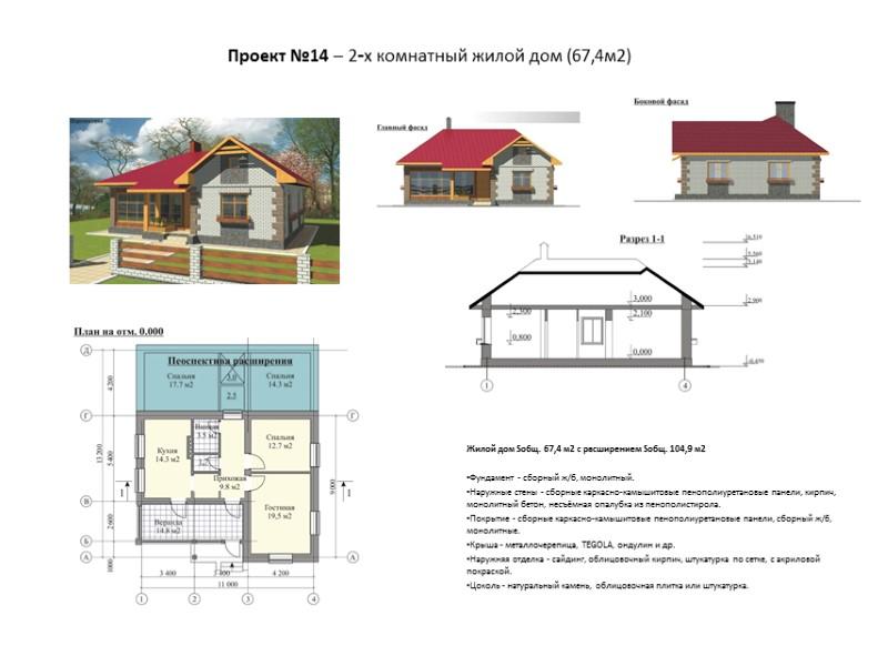Жилой дом Sобщ. 53,42 м2, с расширением Sобщ. 87,26 м2  Фундамент - сборный