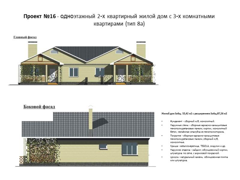 Жилой дом Sобщ. Секции 166,24 м2, Sобщ. Одной квратиры 83,12 м2  Фундамент -