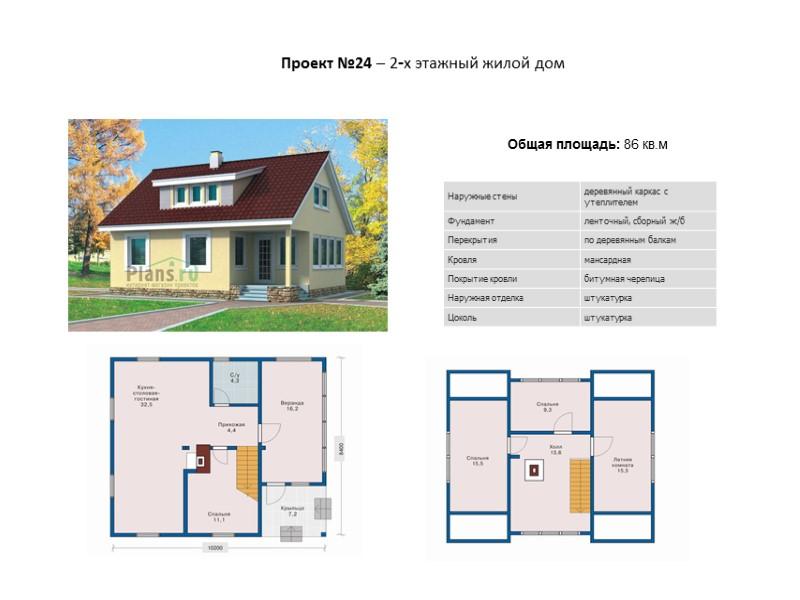 Проект №17 – 2-х этажный жилой дом