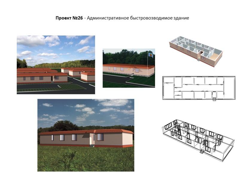 Проект №21 – 2-х этажный жилой дом