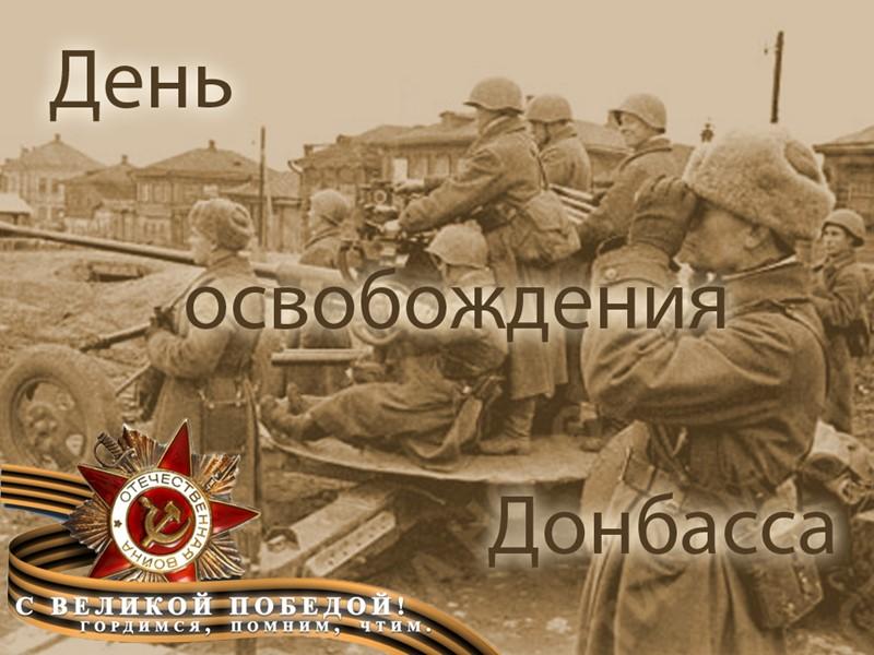 Бои за город продолжались несколько дней, а 8 сентября 1943 года Донецк был полностью