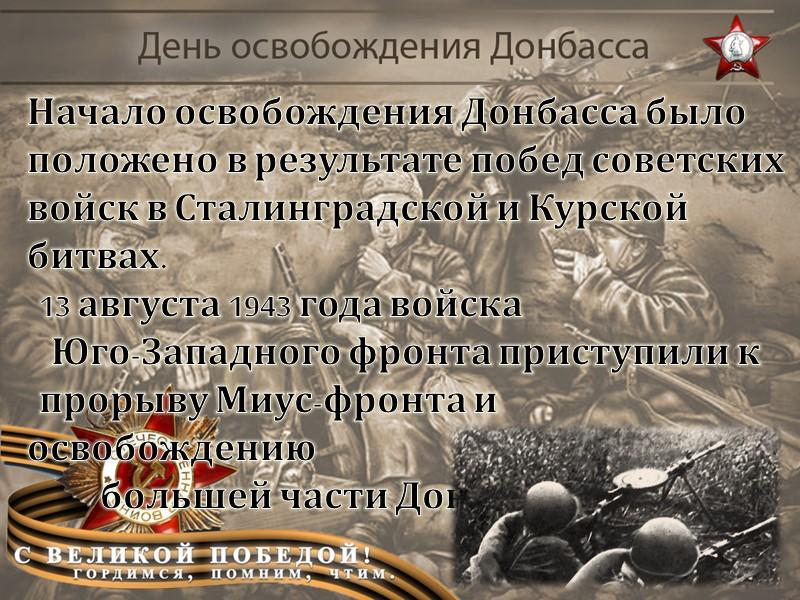 Единство – залог победы! Именно потому,  что Донбасс был единым,  он выстоял