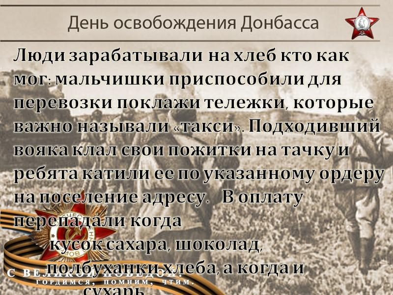 Красное знамя над освобожденным Сталино.