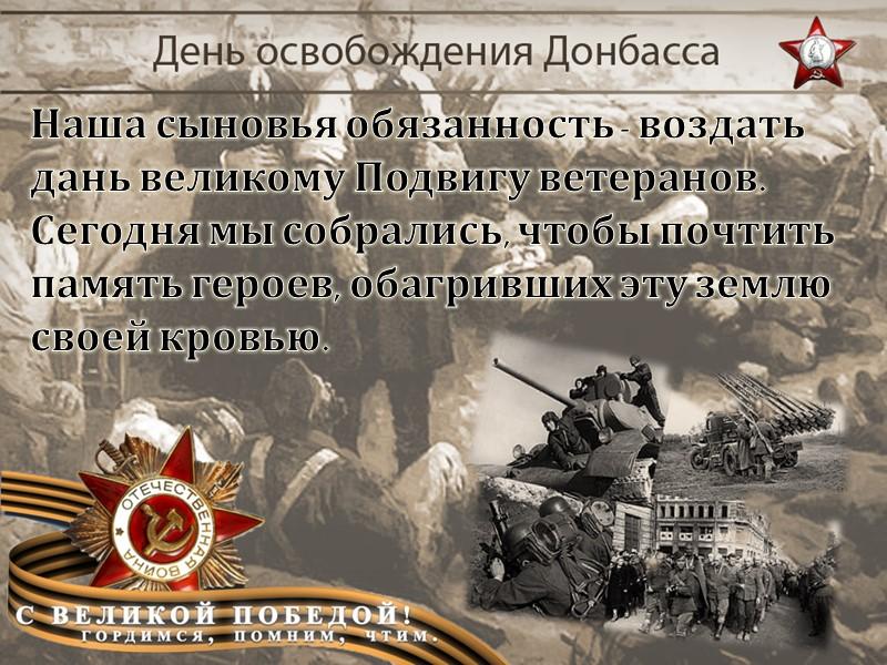 Утром 21 октября 1941 года немецкие войска вошли в город Сталино. Фашистские захватчики сразу