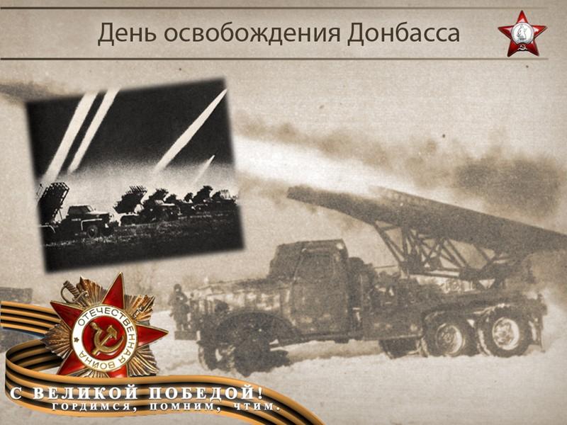 В эти страшные, ужасные годы только в Сталино нацисты уничтожили более 170 тысяч советских