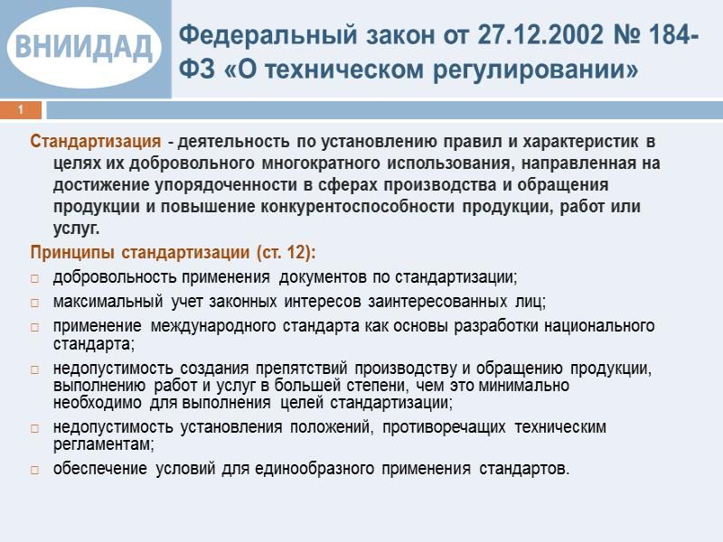 Федеральный закон от 27.12.2002 № 184-ФЗ «О техническом регулировании» 1 Стандартизация - деятельность по