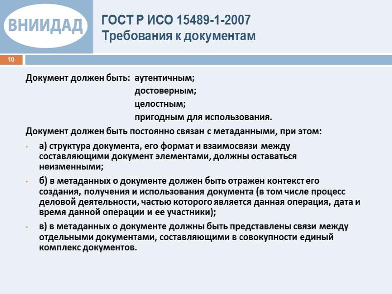 Федеральный закон от 27.12.2002 № 184-ФЗ «О техническом регулировании» 2 К документам в области