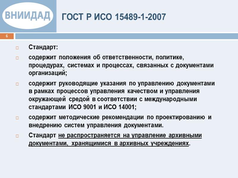 ГОСТ Р ИСО 15489-1-2007 Ответственность за  управление документами 9 Ответственность распределяется между: Специалистами