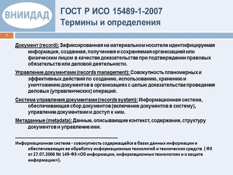 ГОСТ Р ИСО 15489-1-2007 Требования к документам 10 Документ должен быть:  аутентичным;