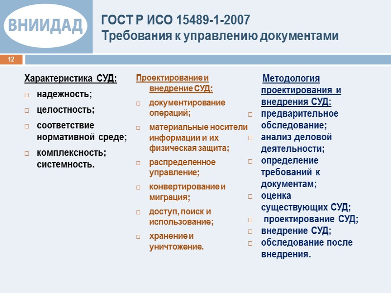 Национальные стандарты Российской Федерации в сфере управления документами 4 ГОСТ Р ИСО 15489-1-2007 «Система