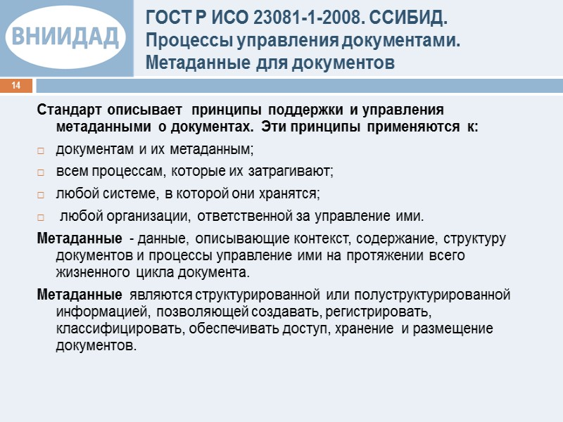 ГОСТ Р ИСО 15489-1-2007 5