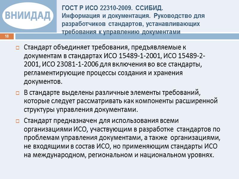 ГОСТ Р ИСО 15489-1-2007 Термины и определения 7 Документ (record): Зафиксированная на материальном носителе