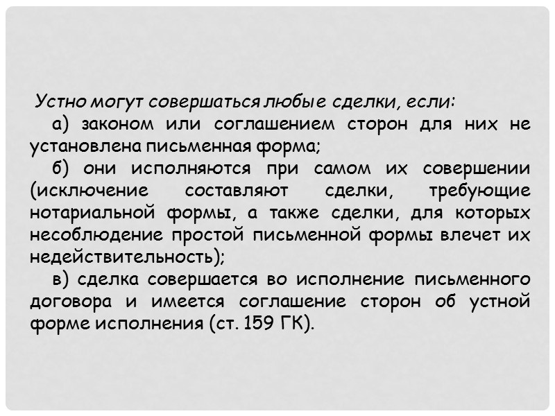 Договор куплипродажи земельного участка Договор продажи