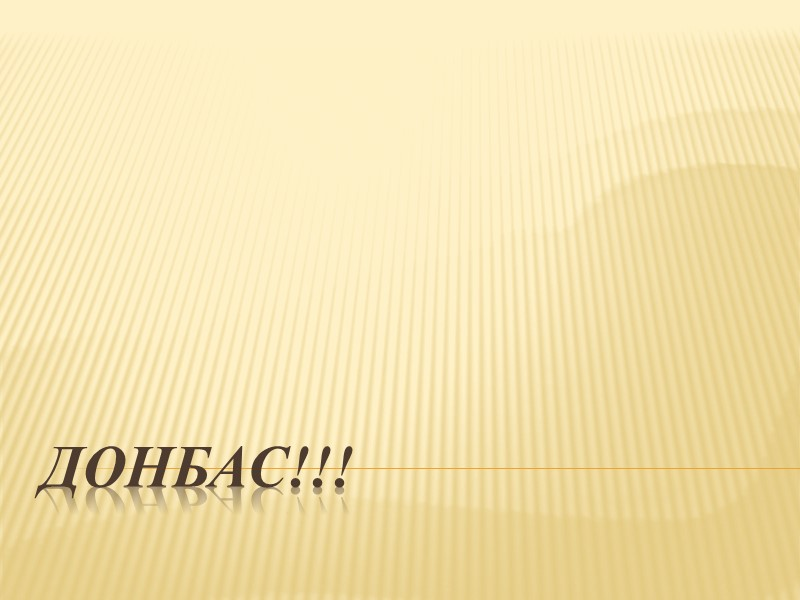 Донбас!!!