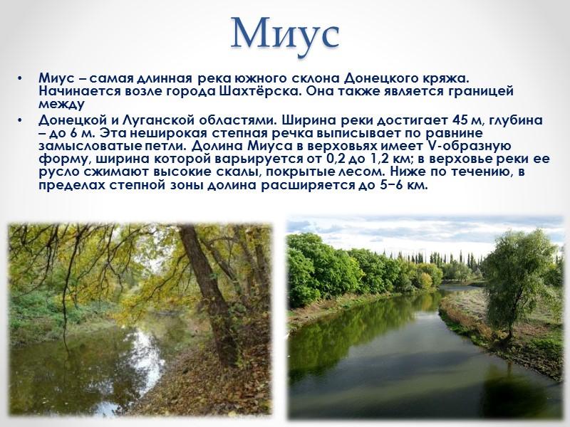 Гидрографические условия Донецкой области определяются, главным образом, климатом и рельефом. К внутренним водам Донецкой