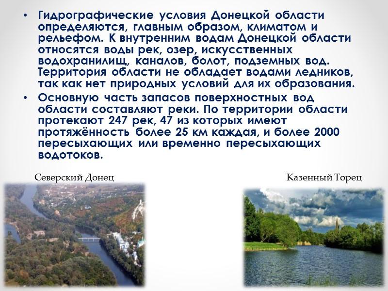 Все реки Донецкой области равнинные. Они имеют разное направление течения в соответствии с геолого-гидрографическим
