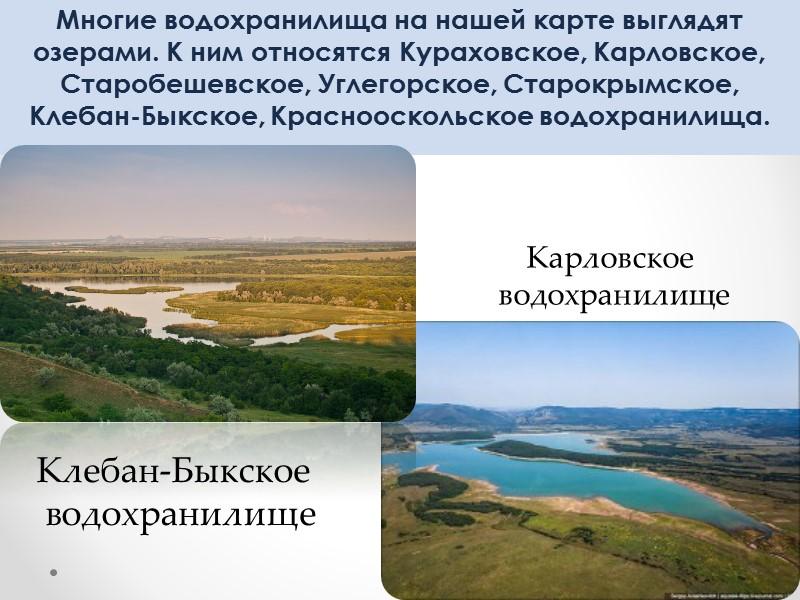 На карте Донецкой области не обозначено ни одного озера. И все же озерами у