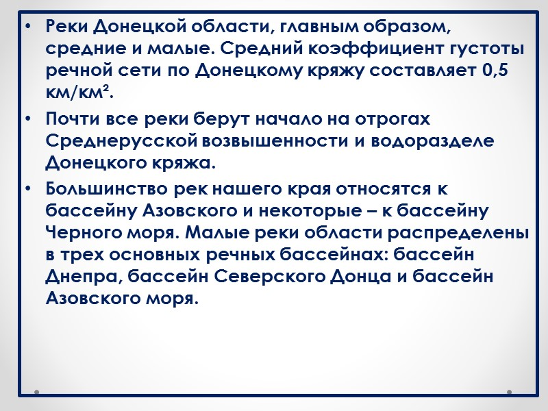Озеро Вейсовое - Славянск