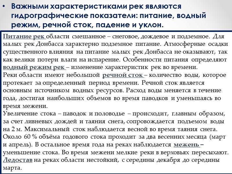 Реки Донецкой области, главным образом, средние и малые. Средний коэффициент густоты речной сети по