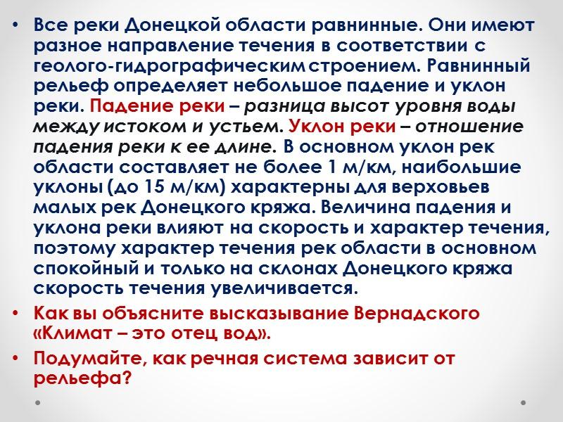 Северский Донец Главная река Донецкой области – Северский Донец. Начинается Северский Донец в Курской