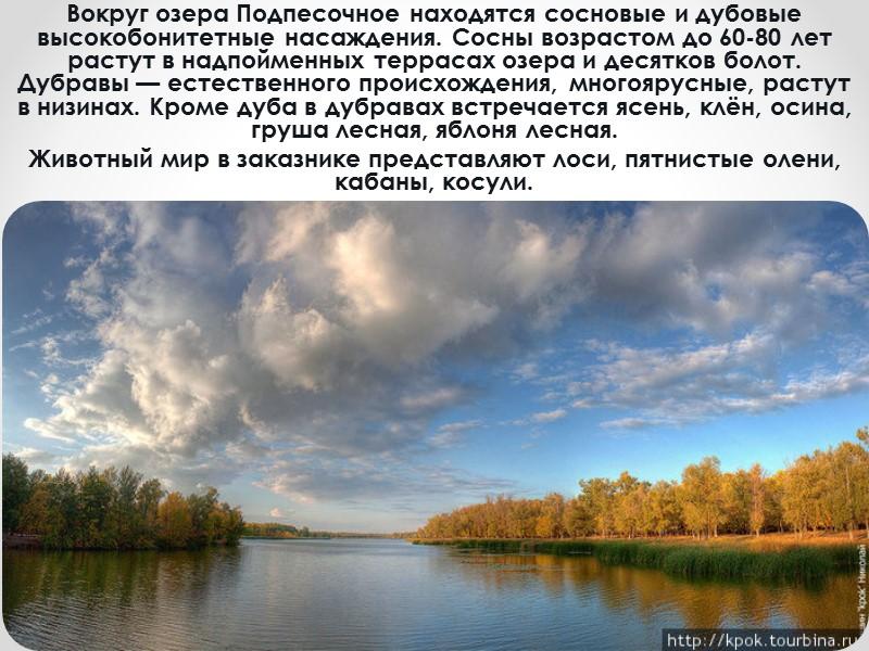 Кальмиус К бассейну Азовского моря относятся реки Кальмиус и Миус. Река Кальмиус берёт начало