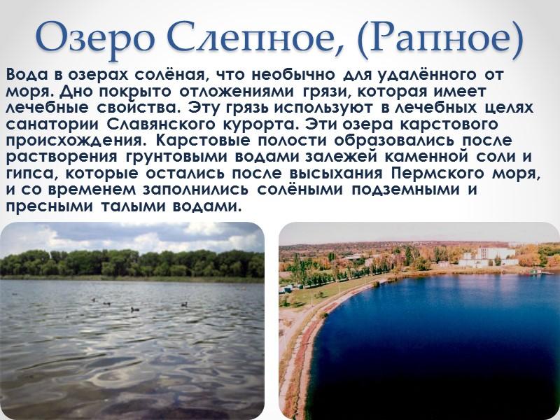 Миус Миус – самая длинная река южного склона Донецкого кряжа. Начинается возле города Шахтёрска.