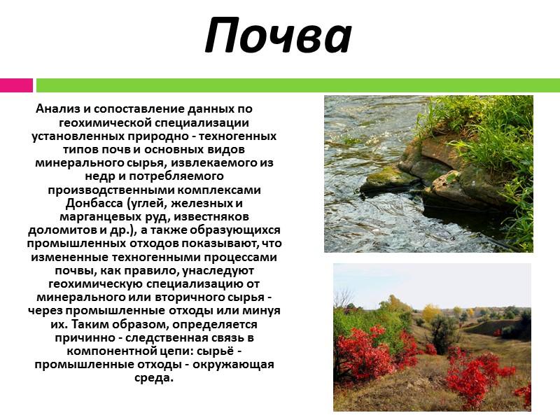 Эколо́гия (от др.-греч. οἶκος — обиталище, жилище, дом, имущество и λόγος — понятие, учение,