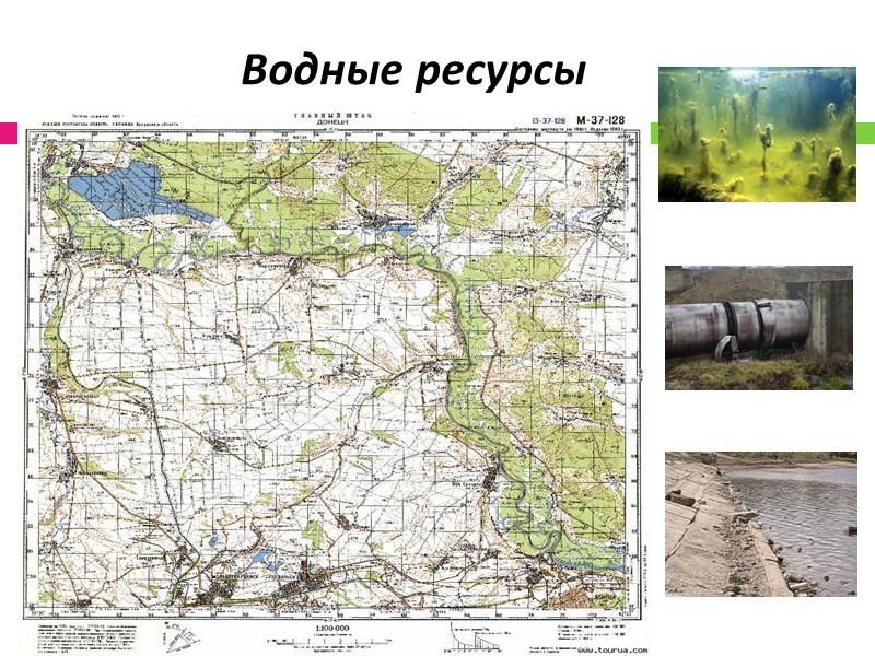 Особо охраняемые природные территории      Заповедники: Имеется 3 отделения Украинского