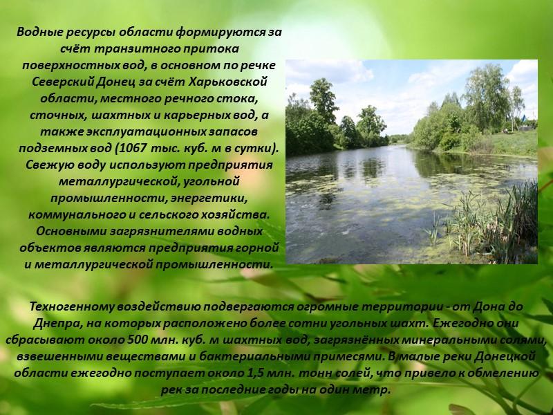 Зоологические парки:   Докучаевский зоопарк, Донецкий городской аквариум.