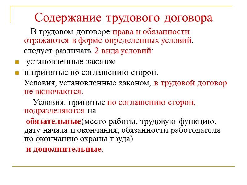 Цели: Понятие «трудовой договор» и «контракт»; Отличительные особенности трудового договора от других; Порядок заключения