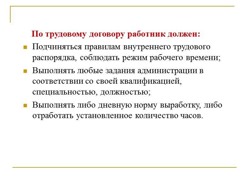 Виды трудовых договоров Трудовые договоры (контракты) заключаются: на неопределенный срок; на определенный срок не