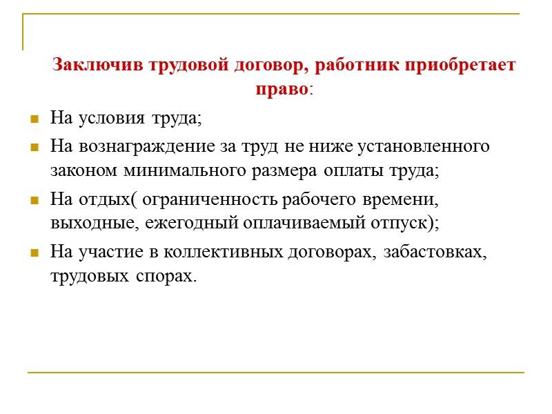 Трудовой договор о работе по совместительству.